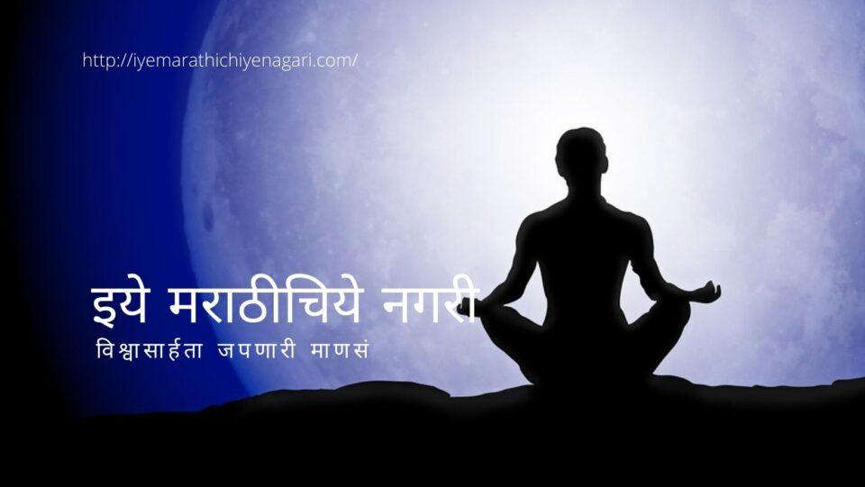 Rajendra Ghorpade article on Dnyneshwari on Gurukrupa