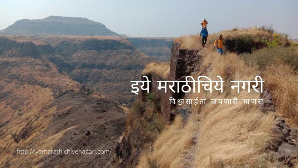 Tathawade fort Santoshgad near Phaltan article by Arun Borhade