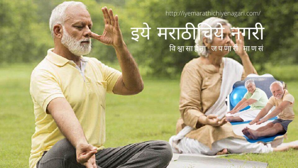 Yoga for senior citizen poem by Ujjawala Deshpande
