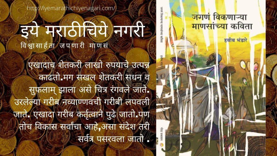jagane Vikanarya Mansanchaya Kavita Book review