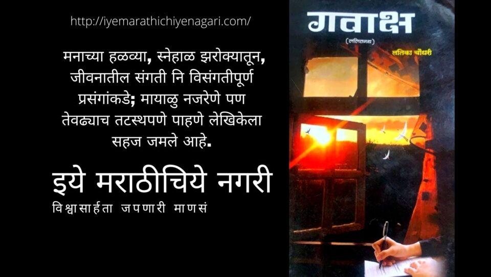 Gavaksha Book Review by Ravindra Javade