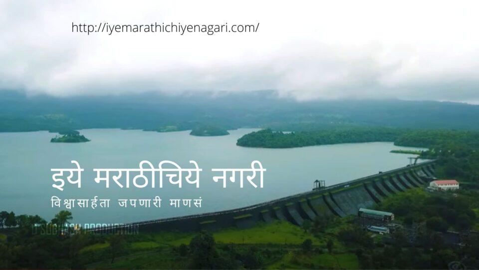 Radhanagair Biodiversity through Drone by Sudesh Savgaonkar