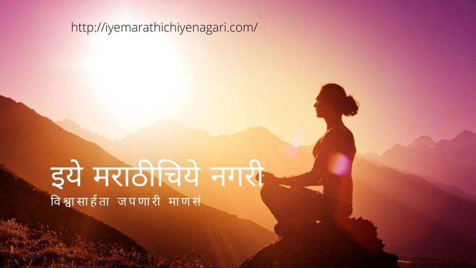 Rajendra Ghorpade article on Dnyneshwari on Tiredness