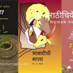 Samiksharatna Literature Award DE cleared