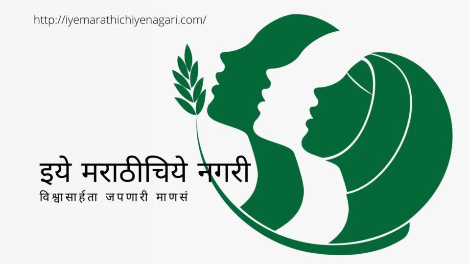 Sarita Patil article on violence on Women