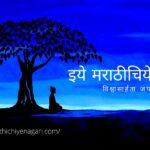 Spiritual Love article by Rajendra Ghorpade on Dnyneshwari